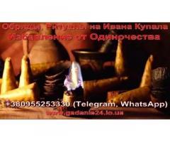 Обряды на Ивана Купала +380955253330