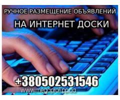 Ручное Размещение Объявлений +380502531546