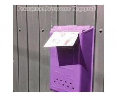Доставка Рекламы по почтовым ящикам (Частный сектор) Днепра