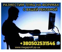 Темы на Форумах с вашей Рекламой +380502531546