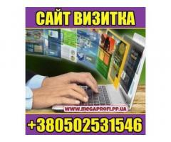 Создание Сайтов Визиток +380502531546