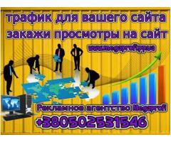 Трафик на ваш Сайт +380502531546