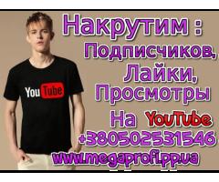 Подписчики, Лайки, Просмотры на YouTube