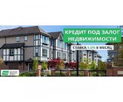 Кредит без официального трудоустройства под залог недвижимости от 1,5% в месяц.