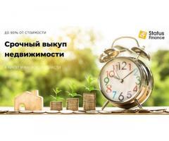 Выкупим недвижимость в Киеве за 1 день.