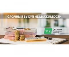 Услуга срочного выкупа недвижимости в Киеве за 1 день.