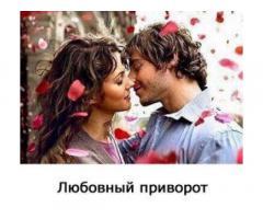 Потомственая Ведунья Наталья поможет в Любви +380965379743