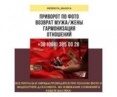 Любовная магия Одесса. Приворот по фото Одесса. Гадание онлайн.